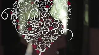 Thampuraan ezhunelli lyrical video # Balettante pranaya kadha