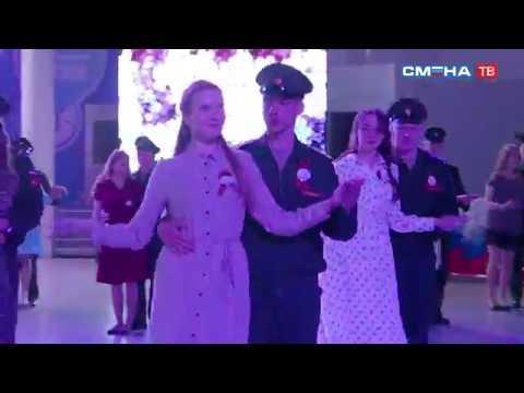 «Бал Победы» во Всероссийском детском центре Смена!