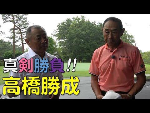 【ゴルフ】高坂カントリークラブS307でのオジサンたちの真剣勝負(シニアプロ高橋勝成)