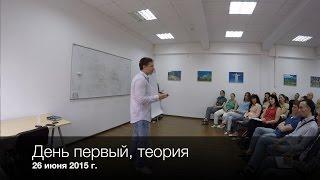 Выход из тела за 3 дня 2015. Михаил Радуга (полная версия).