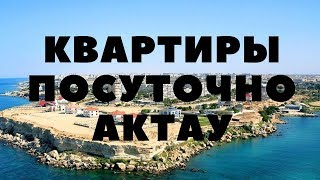 СНИМУ КВАРТИРУ В АКТАУ ПОСУТОЧНО НЕДОРОГО - SDAY.KZ