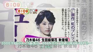 AKB48樋渡結依が学業優先のため活動休止 - 音楽ナタリー --------------...