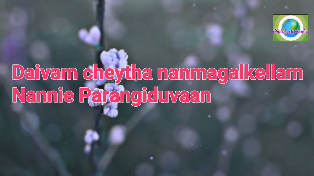 Daivam Cheytha Nanmakal Kellam Malayalam Christian Songs