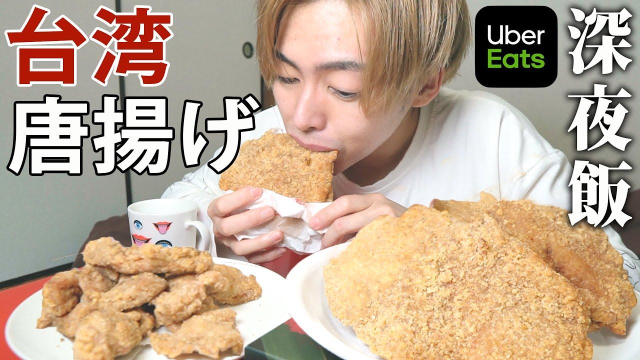 【飯テロ】深夜に巨大な台湾唐揚げをウーバーして爆食してしまった。【大鶏排(ダージーパイ)】