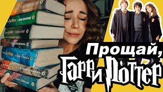 Гаррі Поттер, до побачення! Прощаюся з книгами   РОЗІГРАШ