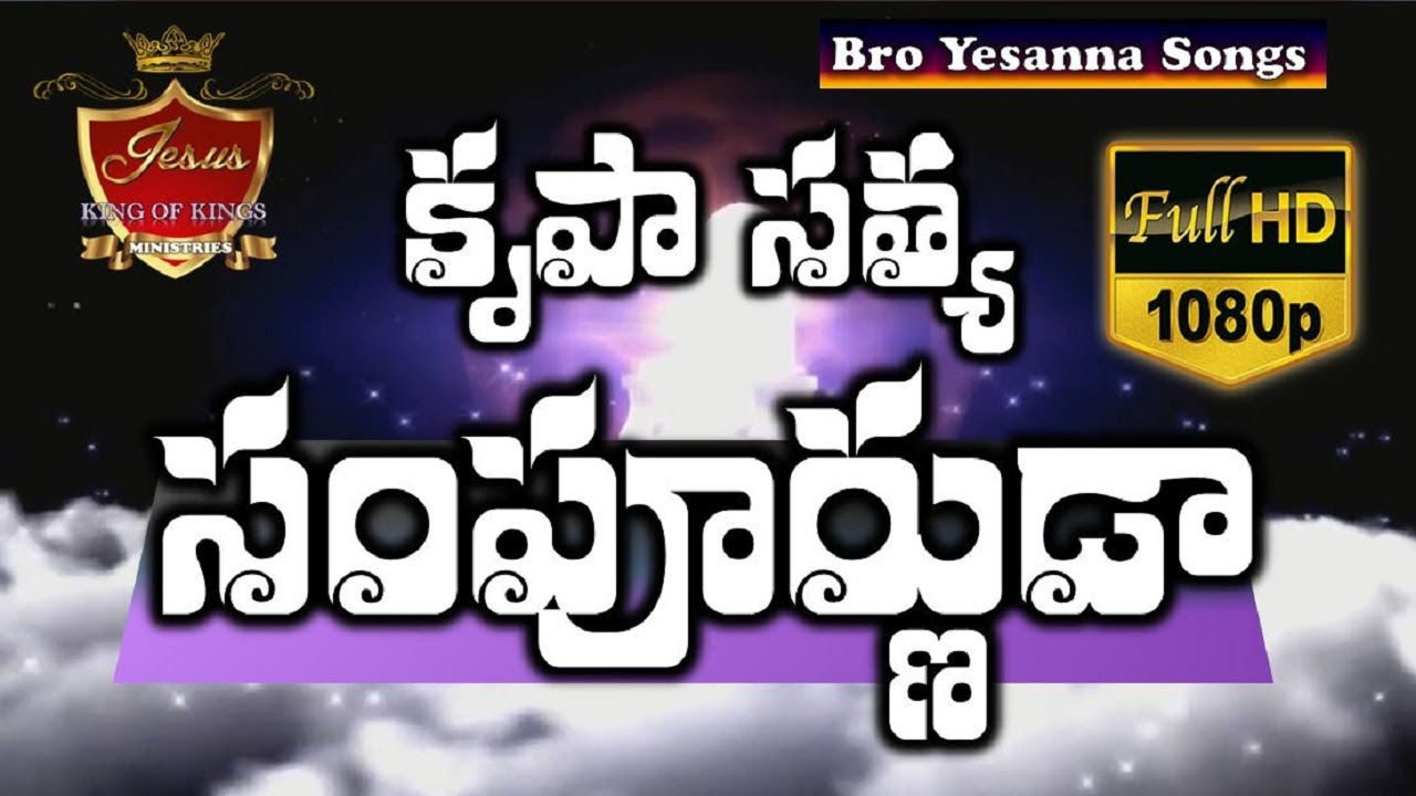 krupa satya sampurnuda song | bro yesanna songs | telugu christian songs | hosanna ministries songs