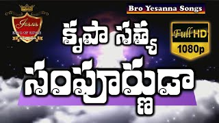krupa satya sampurnuda song |yesanna songs | telugu christian songs | hosanna ministries songs 2021