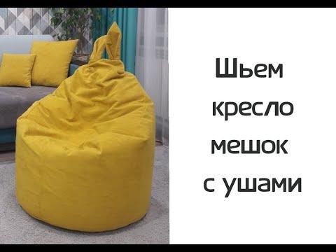 Кресло мешок своими
