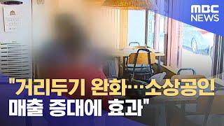 """""""거리두기 완화…소상공인 매출 증대에 효과&q…"""