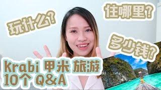 Krabi 甲米旅游 10个Q&A