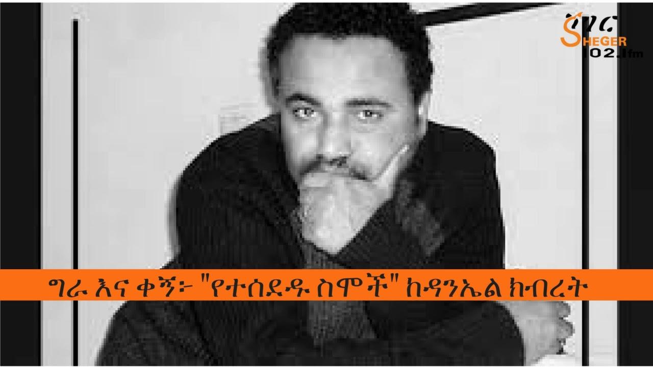 Sheger FM 102.1: Yetesededu Semoch የተሰደዱ ሥሞች – By Daniel kibret