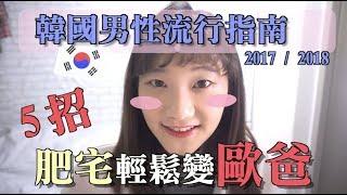 【脫魯#1】為什麼韓國歐爸都那麼會打扮?| 2018韓國男性穿搭指南 | 韓國留學生 | 愛莉莎莎Alisasa