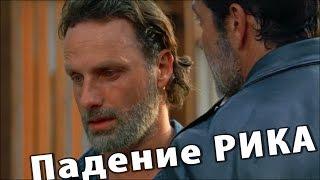 Ходячие мертвецы 7 сезон 4 серия: падение Рика Граймса (обзор)
