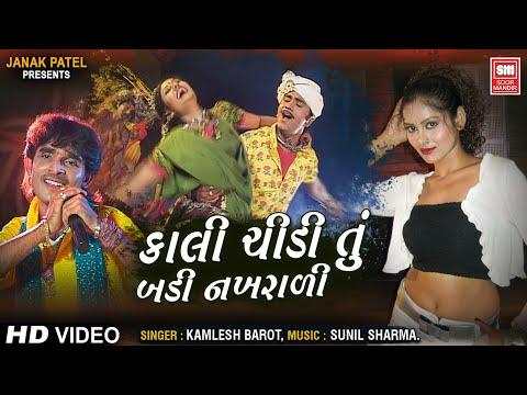 Kali Chidi Tu Badi Nakhrali 😆👌 : FUll DJ {Dhol Remix} || Kamlesh Barot : Soormandir