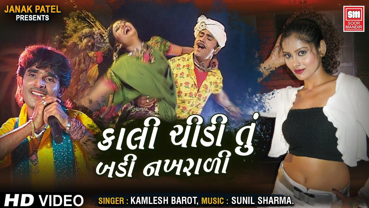 Kali Chidi Tu Badi Nakhrali ?? : FUll DJ {Dhol Remix} || Kamlesh Barot : Soormandir