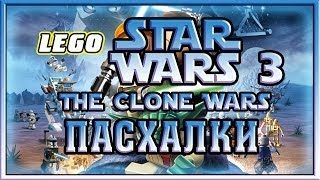 Пасхалки в игре Lego Star Wars 3 The Clone Wars  Easter Eggs
