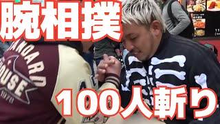 最強すぎる。腕相撲100人斬り2017年末SP🔥 thumbnail