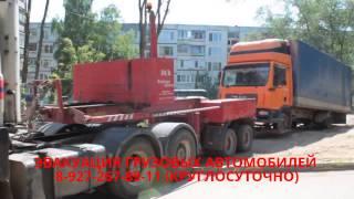 Грузовой эвакуатор МАЗ с частичной погрузкой Служба спасения Самара, Тольятти, Сызрань