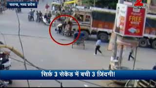 Watch: Truck driver saves 3 lives | ट्रक ड्राइवर ने बचाई 3 ज़िंदगियां