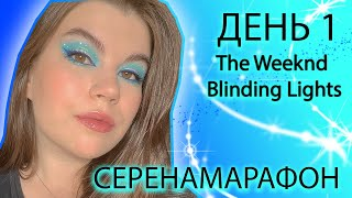 СЕРЕНАМАРАФОН Первый макияж из марафона Owl_SerenaMUA The Weeknd Blinding Lights