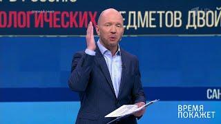 Дружба и санкции. Время покажет. 05.08.2019