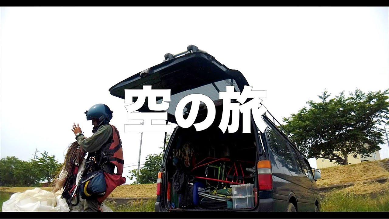 【空の旅#56】「片付けにも順番があるんだなぁ」空撮・多胡光純 木津川_Kizugawa aerial