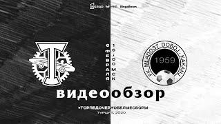 Видеообзор контрольного матча Младост Добой Какань Торпедо Москва 1 5 0 3