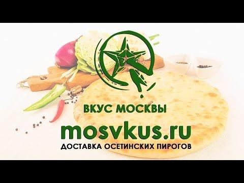 Видео Заказ осетинских пирогов с доставкой