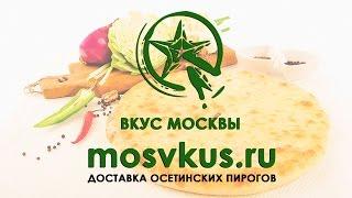 Осетинские пироги Вкус Москвы. Бесплатная доставка по Москве.(, 2016-12-14T21:30:23.000Z)