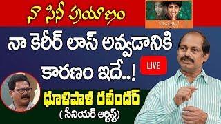 Senior Telugu Actor Dhulipala Ravinder Full Interview | Face To Face Dhulipala Ravinder