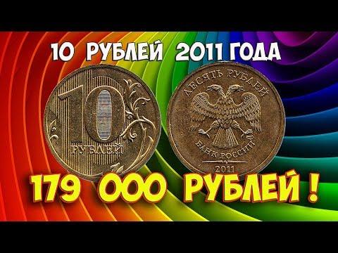 Стоимость редких монет. Как распознать дорогие монеты России достоинством 10 рублей 2011 года