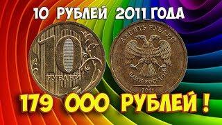 Десяти рублевые юбилейные монеты России