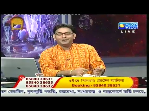 Astrology ( GOPAL BHATTACHARJEE ) CTVN Programme on APRIL 15, 2018 At 3.00 pm