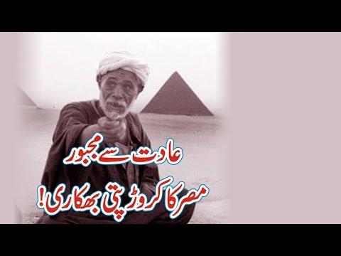 عادت سے مجبور مصر کا کروڑ پتی بھکاری!