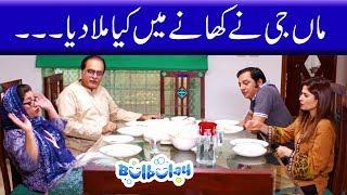 Maa Jee Ne Khanay Mein Kiya Mila Diya - Nabeel | Bulbulay Season 2