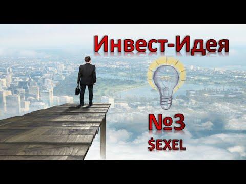 Инвест-идея №3. Покупка Exelixis  ($EXEL)