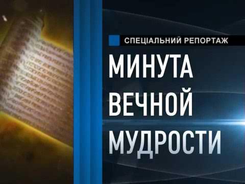 Chabad Odessa: Минута вечной мудрости - недельная глава Торы «Итро»