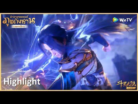 Highlight EP125:ถังซานเอาชนะผู้อาวุโสเจ็ด | ตำนานจอมยุทธ์ภูตถังซาน(พากย์ไทย) |ดู Full EPที่ WeTV.vip