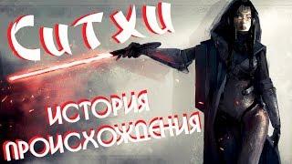 История происхождения Ситхов | Ситов
