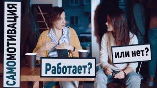 Интервью «Антиуспех: почему самомотивация не работает».  |  Дарья Король