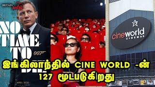 இங்கிலாந்தில் CINE WORLD -ன் 127 மூடபடுகிறது | Cineworld Cinemas Close Their Doors