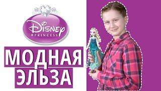 Hasbro Frozen Модная Эльза: обзор и распаковка куклы