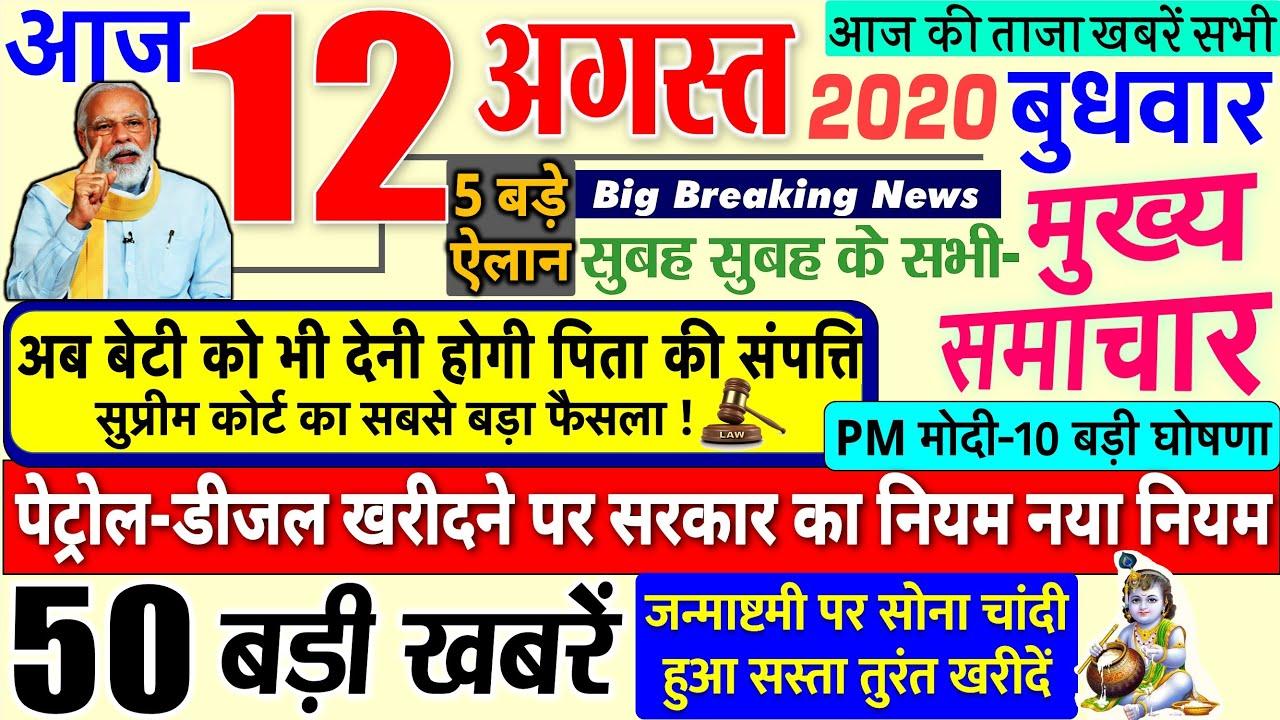 Today Breaking News ! आज 12 अगस्त 2020 के मुख्य समाचार बड़ी खबरें PM Modi, Bihar, #SBI 12 Aug. delhi