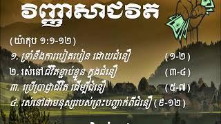វិញ្ញាសាជីវិត (យ៉ាកុប១: ១-១២), Khmer Sermon