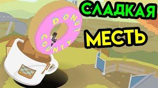 Donut County | Сладкая месть | Упоротые игры