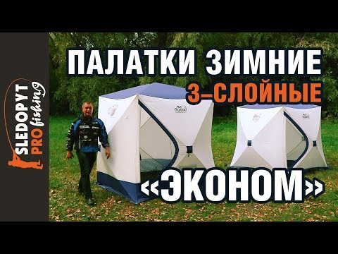 Обзор трехслойных зимних палаток СЛЕДОПЫТ «Эконом»