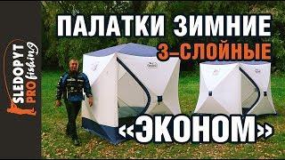 Зимняя палатка для рыбалки своими руками - пошаговое ...