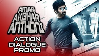 Amar Akbhar Anthoni (Amar Akbar Anthony) 2019 Action Dialogue Promo | Ravi Teja, Ileana D'Cruz