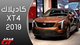 كاديلاك XT4 - معرض نيويورك للسيارات 2018
