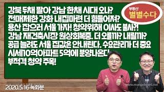 용산 잡으러 서울 가자! 청약위해 이사도 불사?! 외 …